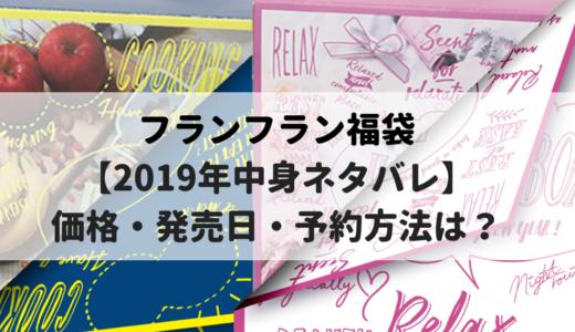 フランフラン福袋【2019年中身ネタバレ】発売日や予約方法は?