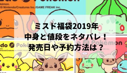 ミスド福袋2019【中身ネタバレ】情報!値段・発売日・予約方法は?