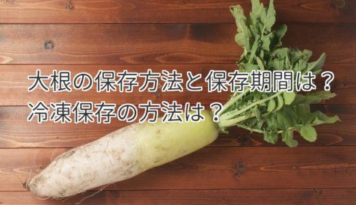 大根の日持ちする保存方法と冷凍は?カット大根の長持ちする方法!