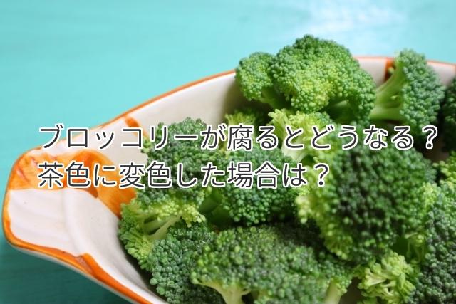れる 食べ ブロッコリー 黄色