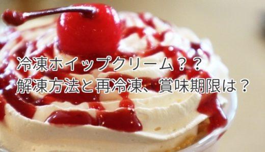 冷凍ホイップクリームの解凍方法と賞味期限は?再冷凍はできる?
