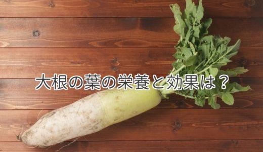 大根の葉の栄養と効果・効能は?免疫力アップや美肌効果あり?!
