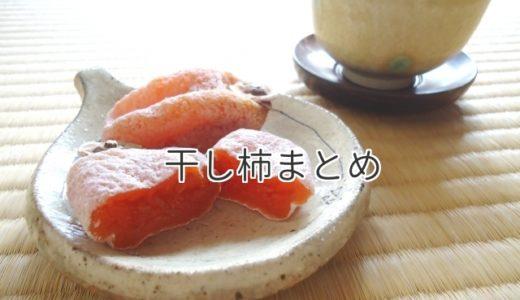 干し柿まとめ|保存と冷凍、栄養と効果、白い粉とカビ、カロリー