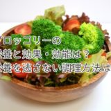 ブロッコリーの栄養価は最強だ!効果・効能を逃がさない茹でる方法