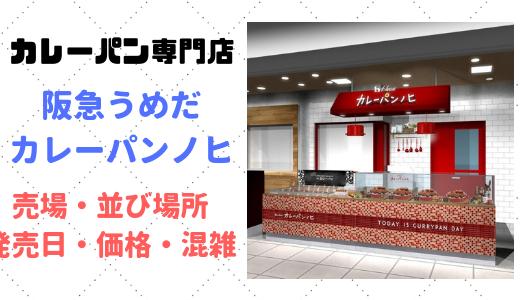 「カレーパンノヒ」阪急うめだ|発売日・種類と価格・売場・混雑は?