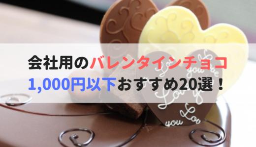【2019】バレンタインチョコを会社用で1,000円以下おすすめ20選!