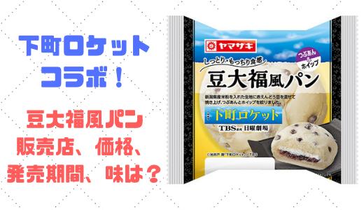 下町ロケットコラボパン!豆大福風パンの販売店・発売期間・価格・味