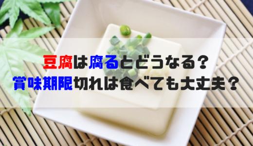 豆腐が腐るか一瞬で判断する方法!賞味期限が1週間切れたらヤバい?