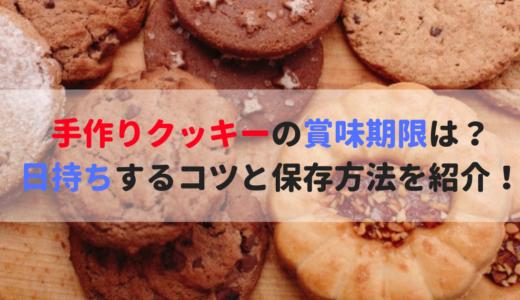 手作りクッキーの賞味期限は?日持ちするコツと保存方法を紹介!