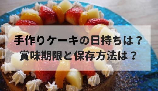 手作りケーキの日持ちは?賞味期限まで美味しく食べる保存方法!