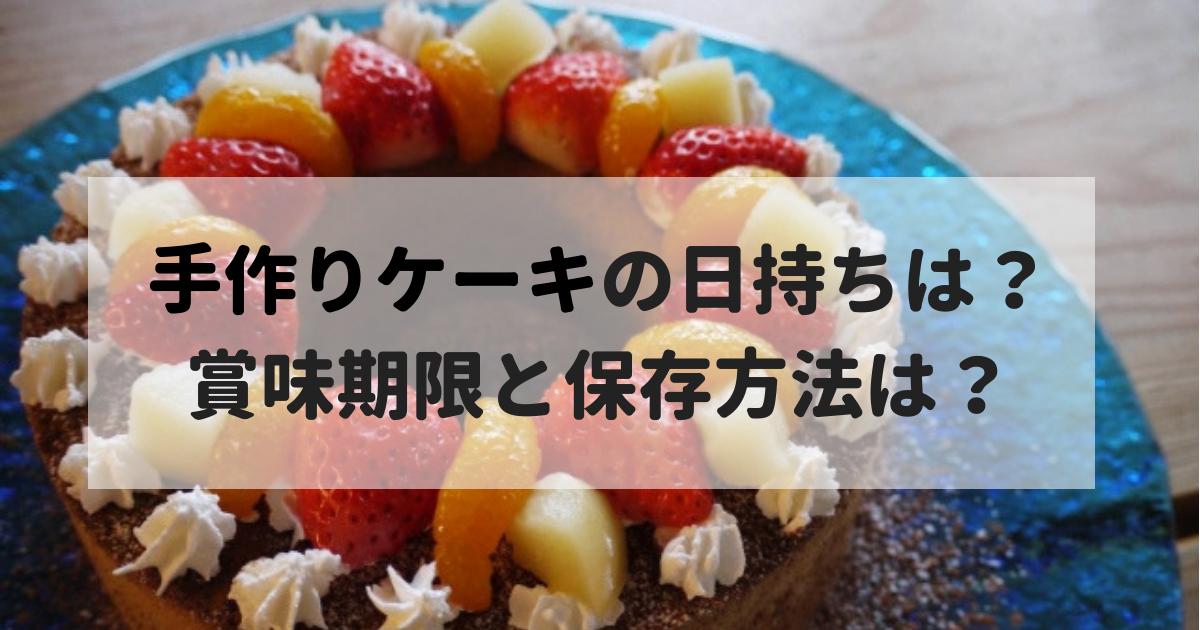 ガトー 賞味 期限 ショコラ 手作り