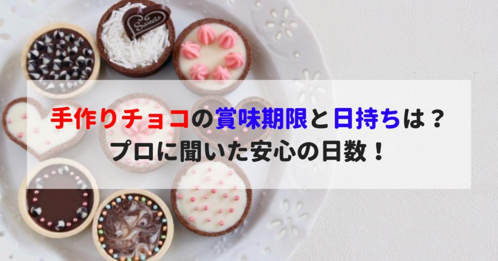 生 チョコ 日持ち 手作りチョコの日持ちは?生チョコ、トリュフ等それぞれの日数
