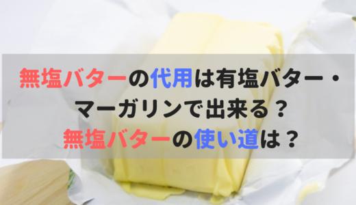 無塩バターの代用と使い道は?有塩バター・マーガリンで代用できる?