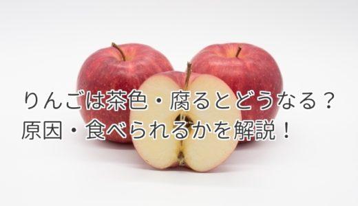 りんごは茶色・腐るとどうなる?原因・食べられるか・見分け方を解説