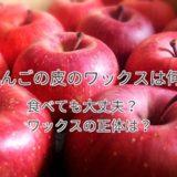 りんごの皮のワックスは害はない?安心な取り方と落とし方は?