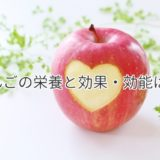 りんごの栄養に注目!効果・効能は美人と健康には必須の果物?!