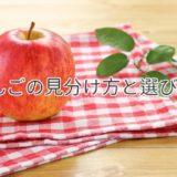 りんごの見分け方と選び方 美味しいりんごを種類別、好み別に!
