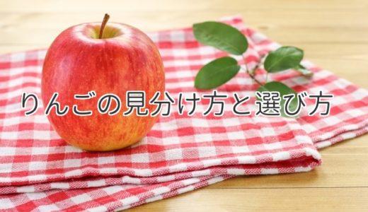 りんごの見分け方と選び方|美味しいりんごを種類別、好み別に!