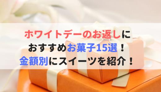 ホワイトデーお返しにおすすめお菓子15選!本命や職場で喜ばれる!