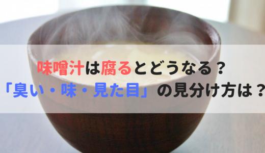 味噌汁は腐るとどうなる?「臭い・味・見た目」の見分け方は?