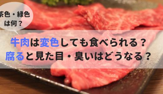 牛肉が変色して茶色・緑色は食べられる?腐ると臭いはどうなる?