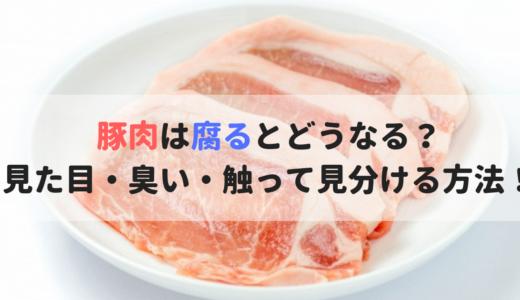 豚肉は腐るとどうなる?見た目・臭い・触って・加熱で見分ける方法!