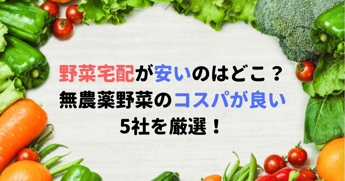 野菜 取り寄せ
