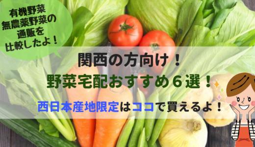 関西の方向け!野菜宅配おすすめ6選|西日本産地限定はこの会社!