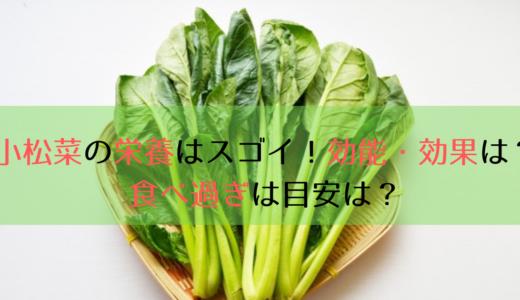 小松菜の栄養はスゴイ!効能・効果は知らないと損!食べ過ぎ目安は?