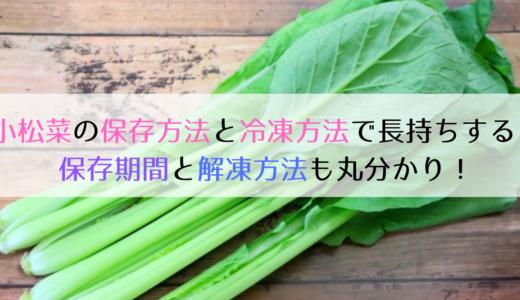 小松菜の保存方法と冷凍方法で長持ちする!保存期間と解凍方法も説明