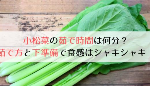 小松菜の茹で時間は何分?茹で方と下準備で食感はシャキシャキだ!