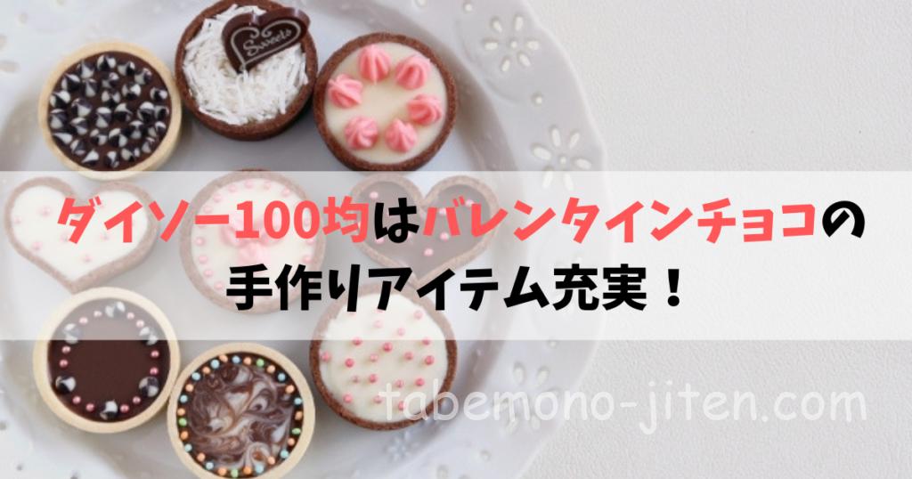 均 バレンタイン 100