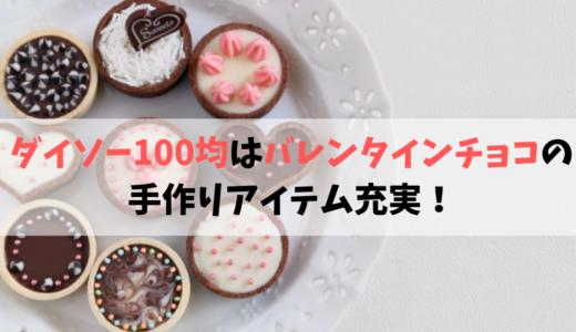 ダイソー100均はバレンタインチョコの手作りアイテム充実!2019年版