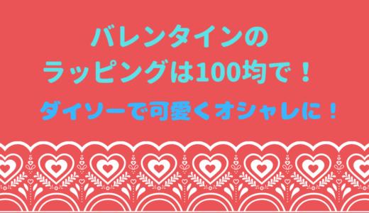 バレンタインチョコのラッピングは100均で!ダイソーで簡単に可愛い!