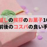 引っ越しの挨拶のお菓子10選!500円前後のコスパの良い手土産!