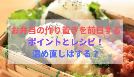 お弁当の作り置きを前日するポイントとレシピ!温め直しはする?