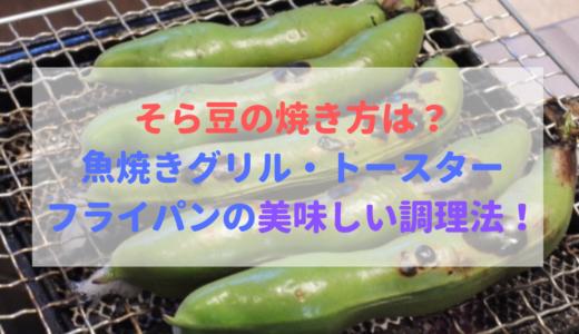 そら豆の焼き方は?魚焼きグリル・トースター・フライパンで焼く方法