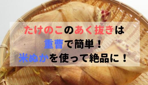 たけのこのあく抜きは重曹で簡単!米ぬかを使って絶品タケノコ!