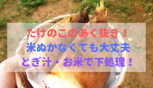 たけのこのあく抜き!米ぬかない場合はとぎ汁・お米で下処理する!