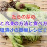 たらの芽の保存と冷凍の方法と食べ方は?塩漬けの簡単レシピ!