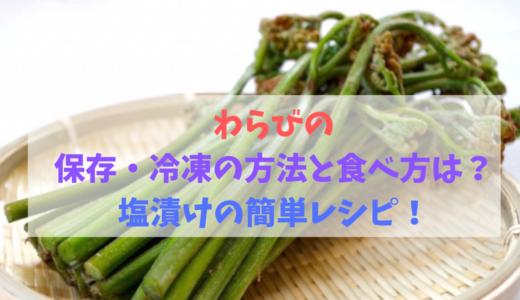 わらびの保存・冷凍の方法と食べ方は?塩漬けの簡単レシピ!