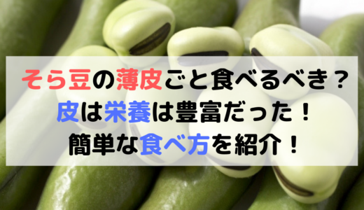 そら豆の薄皮ごと食べるべき?皮は栄養は豊富!簡単な食べ方を紹介!