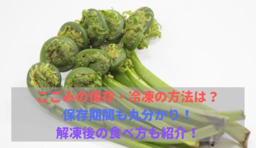 こごみの保存方法・冷凍保存・保存期間は?解凍後の食べ方も紹介!