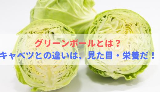 グリーンボールとは?グリーンボールとキャベツの違いは味・栄養だ!