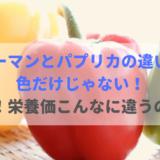 ピーマンとパプリカの違いは色だけじゃない!栄養価の違いに驚きだ!