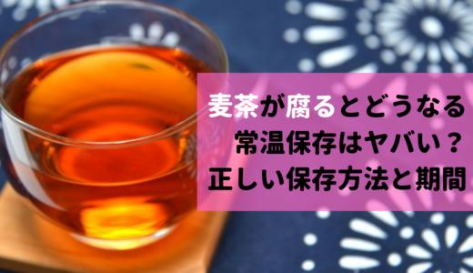 麦茶が腐るとどうなる?常温保存はヤバい?正しい保存方法と期間!