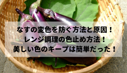 なすの変色を防ぐ方法と原因!レンジ調理の色止めでキレイな紫色!