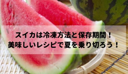 スイカの冷凍方法と保存期間!美味しいレシピで夏を乗り切ろう!