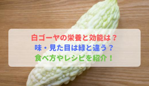 白ゴーヤの栄養・効能!味や見た目は緑と違う?食べ方やレシピを紹介