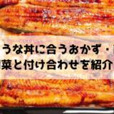 うなぎ・うな丼に合うおかず・献立は?副菜と付け合わせを紹介!